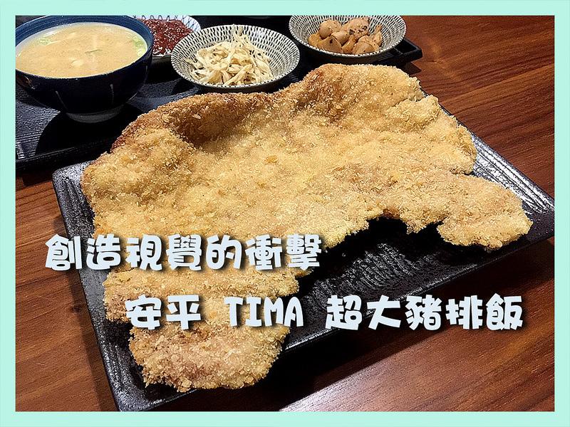 創造視覺的衝擊 安平 TIMA 超大豬排飯